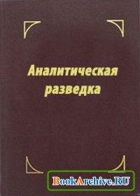 Книга Аналитическая разведка.