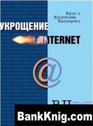 Книга Укрощение интернета doc 3,35Мб