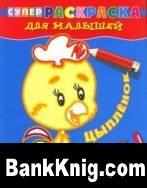 Книга Суперраскраска для малышей Цыпленок pdf 7,44Мб
