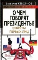 Книга Вячеслав Кеворков - О чем говорят президенты Секреты первых лиц (2011) pdf 20Мб