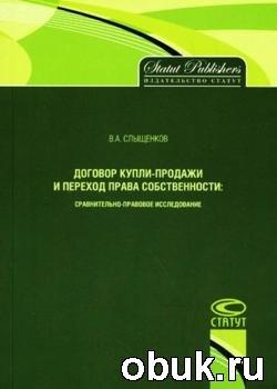 Книга Договор купли-продажи и переход права собственности