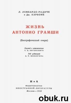 Книга Жизнь Антонио Грамши (Биографический очерк)