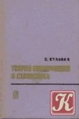Книга Теория информации и статистика