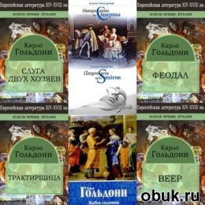 Книга Сборник книг Карло Гольдони