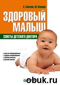 Здоровый малыш. Советы детского доктора