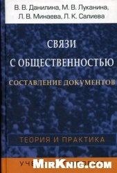 Книга Связи с общественностью. Составление документов
