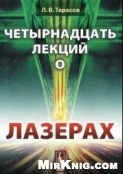 Книга Четырнадцать лекций о лазерах