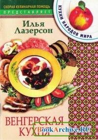 Книга Венгерская кухня.