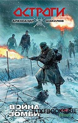 Книга Шакилов Александр - Остроги. Война зомби