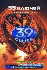 Книга 39 ключей. Книга 5. Черный круг.