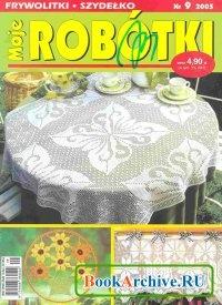 Книга Moje Robotki №1-12 2005.