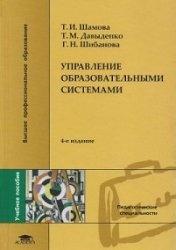 Книга Управление образовательными системами