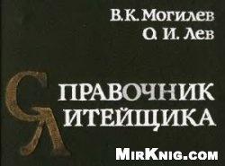 Книга Справочник литейщика