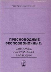 Книга Пресноводные беспозвоночные: биология, систематика, эволюция