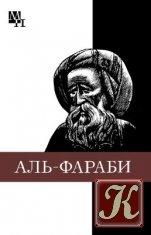 Книга Аль-Фараби