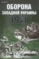 Книга Оборона Западной Украины 1941 г.