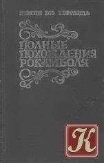 Книга Понсон дю Террайль - собрание сочинений