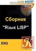 "Книга Cборник ""Язык LISP"""
