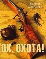 Книга Ох, охота