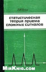Книга Статистическая теория приема сложных сигналов