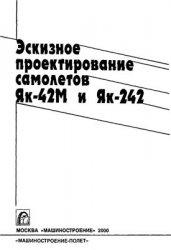 Книга Эскизное проектирование самолетов Як-42М и Як-242