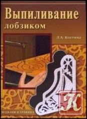 Книга Выпиливание лобзиком. Изделия и графика. Выпуск 3