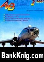 """Журнал Журнал """"Авиация и время"""" №2 за 2001 год"""