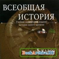 Книга Всеобщая история 8 класс. История Нового времени.