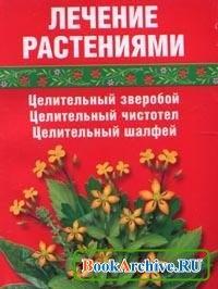 Книга Лечение растениями. Целительный зверобой, целительный чистотел, целительный шалфей.