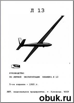 Книга Руководство по летной эксплуатации планера Л-13
