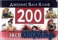 Аудиокнига 200 экспериментов