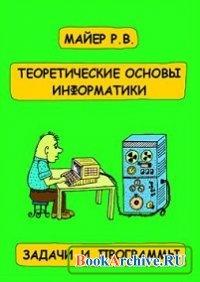 Книга Теоретические основы информатики. Задачи и программы.