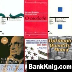 Книга Сборник книг Милтона Фридмана