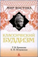 Книга Классический буддизм