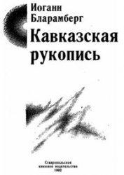 Книга Кавказская рукопись