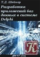 Книга Разработка приложений баз данных в системе Delphi