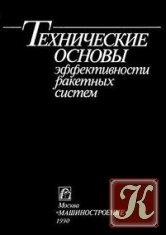 Книга Технические основы эффективности ракетных систем