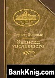 Книга Записки уцелевшего
