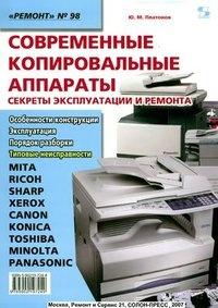 Книга Современные копировальные аппараты.