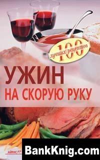 Книга Ужин на скорую руку. 100 лучших рецептов