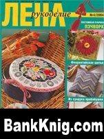 Журнал Лена рукоделие №4  2004