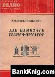 Книга Как намотать трансформатор
