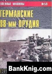 Журнал Военные машины. №059. Германские 88-мм орудия