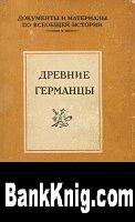 Книга Древние германцы