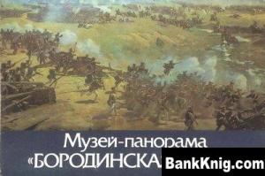 """Книга МУЗЕЙ-ПАНОРАМА """"БОРОДИНСКАЯ БИТВА"""""""