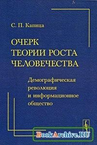 Книга Очерк теории роста человечества. Демографическая революция и информационное общество.
