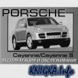 Книга Руководство по эксплуатации и обслуживанию Porsche Cayenne / Cayenne S...