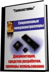 Книга Современные микроконтроллеры: документация, средства разработки, примеры использования