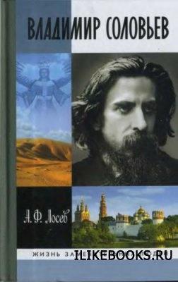 Книга Лосев А.Ф. - Владимир Соловьев и его время