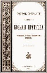 Полное собранiе сочиненiй Козьмы Пруткова съ портретомъ, fac-simile и біографическими свъдъніями (1894)
